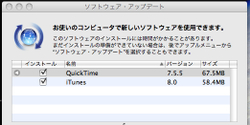 Softwareupdate20080915_1_2