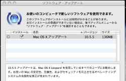 Softwareupdate_macosx1055