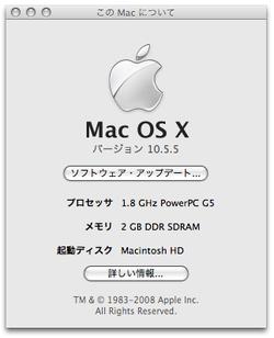 Softwareupdate_macosx1055_1
