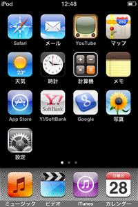Touchbattery20080928_1_2