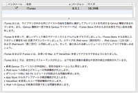 Softwareupdate_itunes801