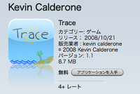 Trace20081112