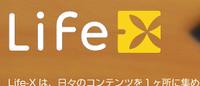 Lifex20081111