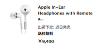 Apple_inearheadphone20081113