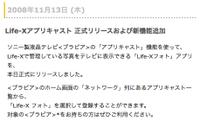 Lifex20081117