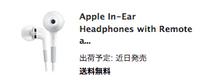 Appleinearheadphones20081119