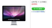 Appleled_cinemadisplay20081119