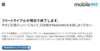 Mobileme20081127