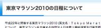 Tokyomarathon2010_20081219
