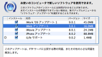 Softwareupdate20090327_3