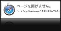 Perian20090404_2m