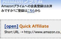 Amazonquickaffiliate20090411_2