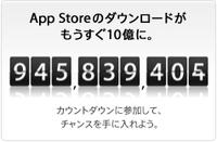 Countdown20090413