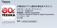 Tezuka80th20090413