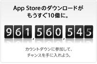 Countdown20090416