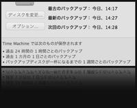 Timemachine20090502_2m