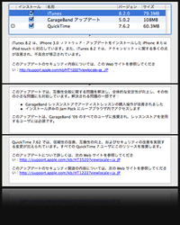 Softwareupdate20090602