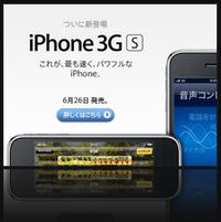 Iphone3gs20090609m