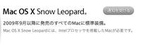 Macos_snowleopardalarm20090614_1_2