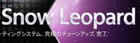 Macos_snowleopardalarm20090614_2