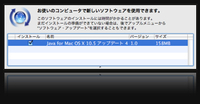 Softwareupdate_java_20090616m