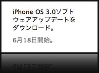 Iphone30_20090617_1m