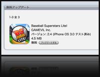 Iphone30_20090617_2m