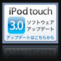 Ipod_touch30_20090618m