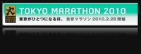Tokyomarathon2010m