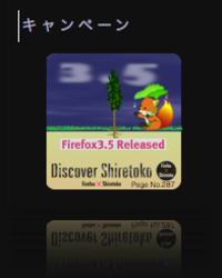 Firefox3_5m