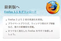 Firefox3_5_update20090705_2