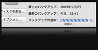 Timemachine20090712m