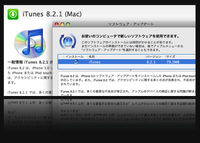 Softwareupdate20090716m