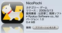 Nicopochi20090725