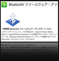 Bluetoothfirmware201_20090821m