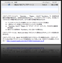 Softwareupdate20090929m