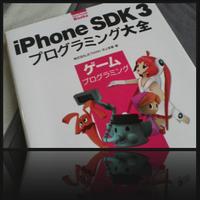 Book_iphonesdk20091004m