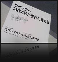 Twitterbook20091011m