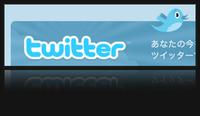 Twitter20091014m