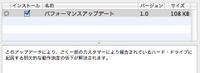 Softwareupdate20091015_2