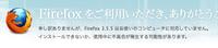 Firefox355_3