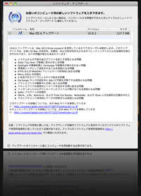 Softwareupdate20091110m