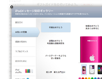 Ipodmessageservice20091115_2