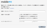 Mobileme20091123_1