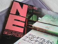 Ne20091130_1
