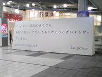 Googleapps20091128