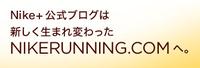 Nikerunning20091129