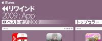 Itunesrewind2009app