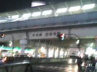 Kichijojistation20091226_3