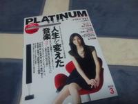 Platiumsarai2010march